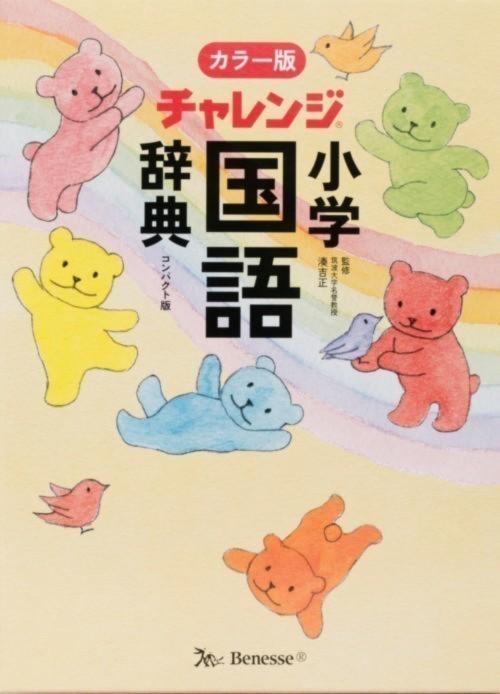 チャレンジ小学国語辞典コンパクト版 カラー版 [ 湊吉正 ]
