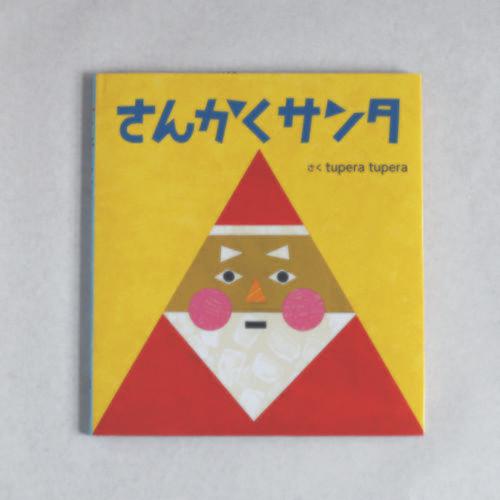 さんかくサンタ tupera tupera(ツペラツペラ)