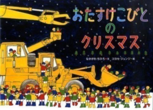 おたすけこびとのクリスマス 中川千尋