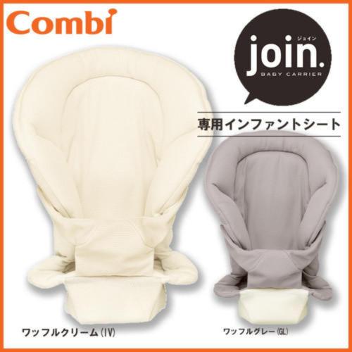 Combi(コンビ) 抱っこひも「ジョイン」専用インファントシート