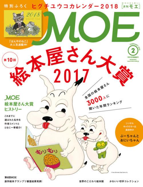 MOE (モエ) 2018年 02月号