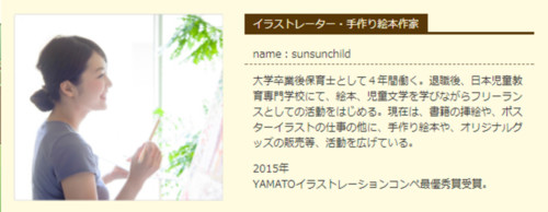 sunsunchild プロフィール
