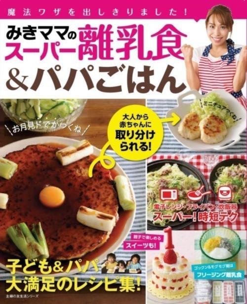 みきママのスーパー離乳食&パパごはん [ 藤原美樹 ]