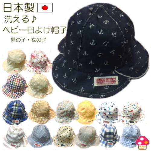 日よけ付き帽子 バオバブキャップ