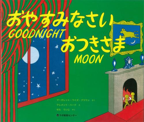 CD付き英語絵本 おやすみなさいおつきさま