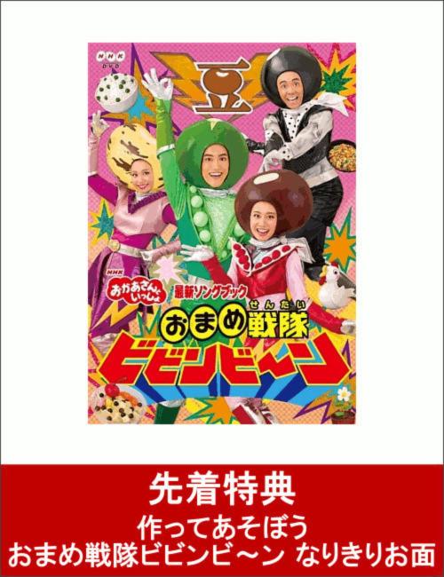 NHK「おかあさんといっしょ」最新ソングブック おまめ戦隊ビビンビ〜ン(なりきりお面付き)