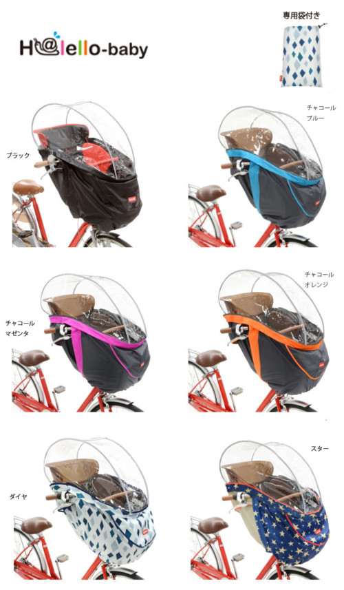 OGK技研 Halello-baby 前幼児座席用レインカバー