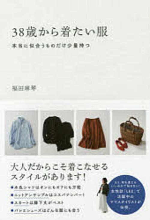 38歳から着たい服 本当に似合うものだけ少量持つ/福田麻琴