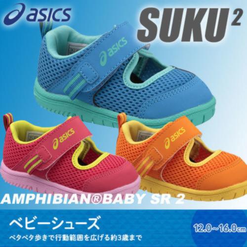 アシックス AMPHIBIAN BABY SR 2