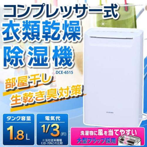 アイリスオーヤマ 衣類乾燥除湿機 コンプレッサー式 DCE-6515