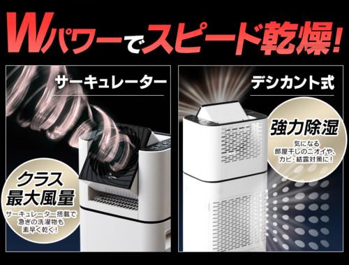 アイリスオーヤマ サーキュレーター衣類乾燥除湿機 DDD-50E