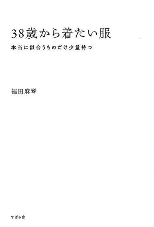 福田麻琴『38歳から着たい服』