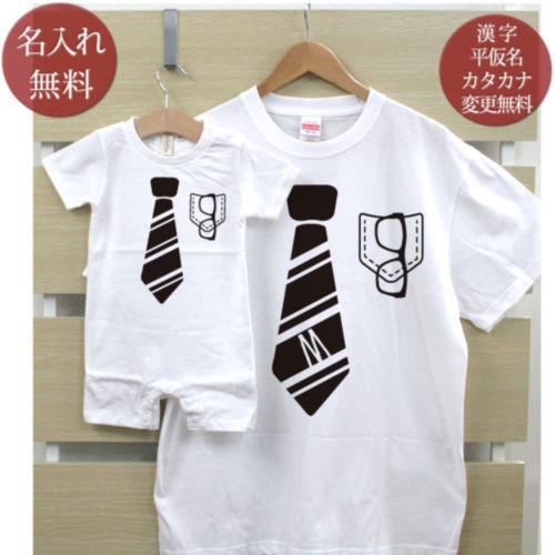Tシャツ&ロンパース 親子ペアセット