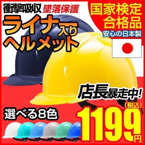 【国家検定品】ヘルメット
