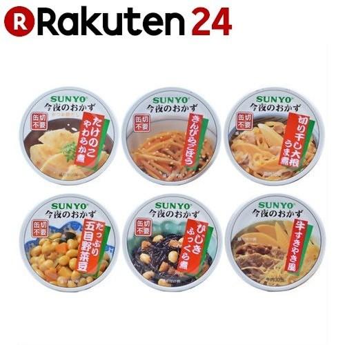 サンヨーおかず缶セット12缶入(6種×2缶)