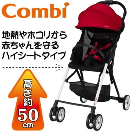 Combi F2 AF RD (フレイムレッド)
