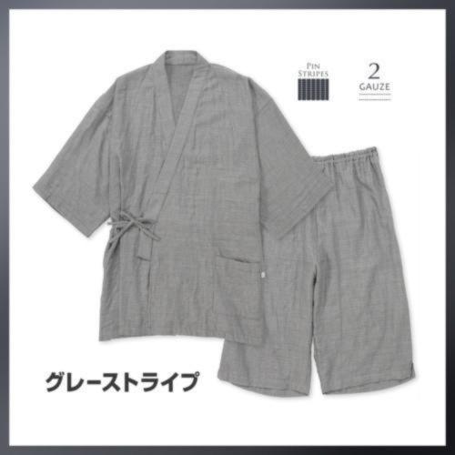 パジャマ屋 ダブルガーゼ甚平