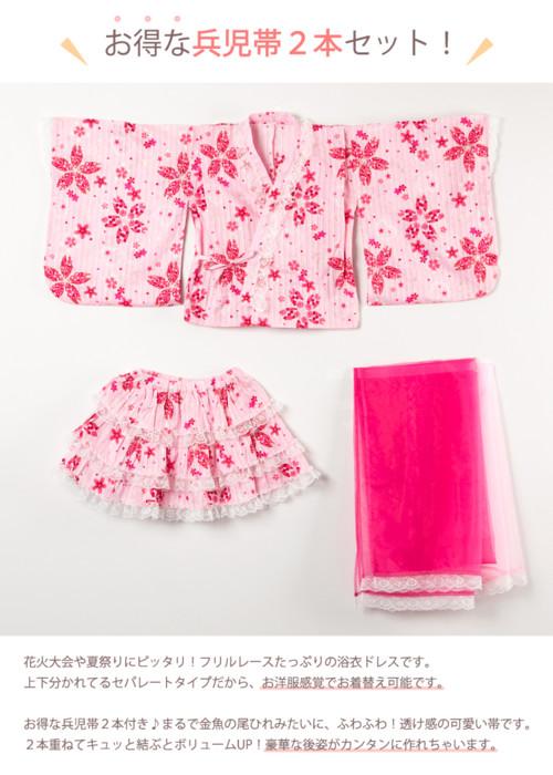 ふわふわ帯2本付き 金ラメ浴衣ドレス