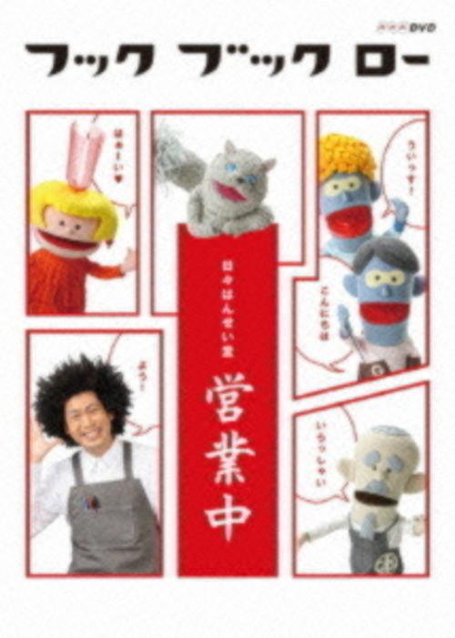 フック ブック ロー 日々はんせい堂 営業中 (DVD)