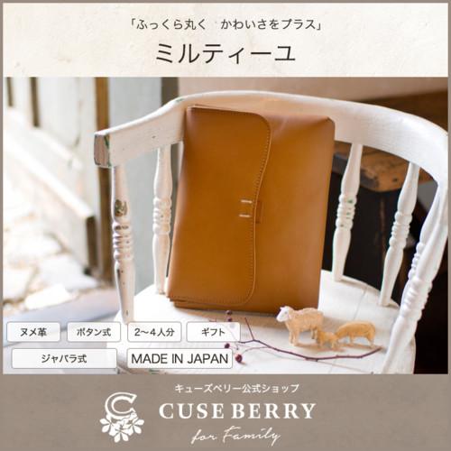 キューズベリー cuse berry 母子手帳ケース ミルティーユ M