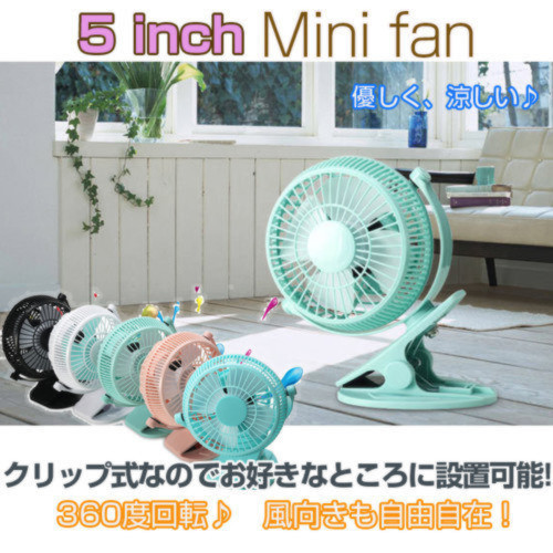 5インチのミニ扇風機