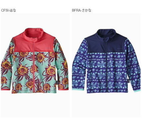 patagonia パタゴニア Baby Little Sol Rash Jacket