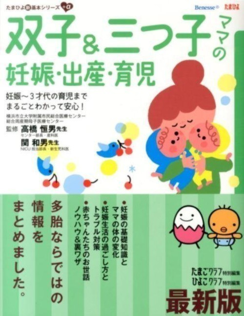 双子&三つ子ママの妊娠・出産・育児最新版 妊娠〜3才代の育児までまるごとわかって安心!