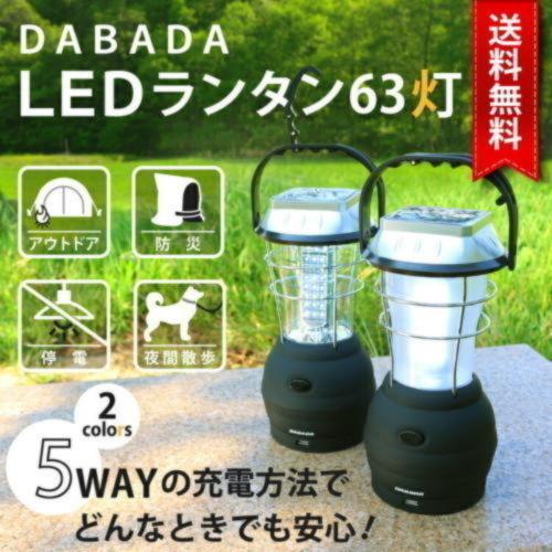 LEDランタン63灯