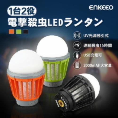 電撃殺虫と照明両用のLEDランタン