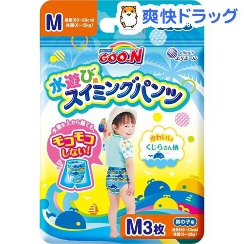グーン(GOO.N) スイミングパンツ Mサイズ 男の子用(3枚入)大王製紙【グーン(GOO.N)】