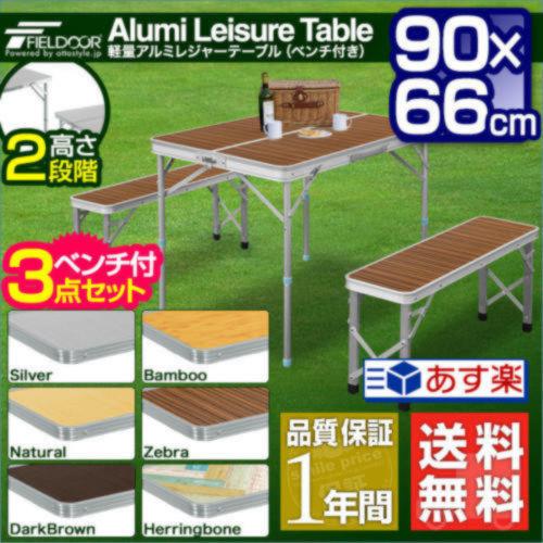 収納式アルミレジャーテーブル