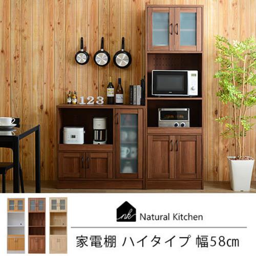 食器棚 ハイタイプ スリム ナチュラル キッチン 収納