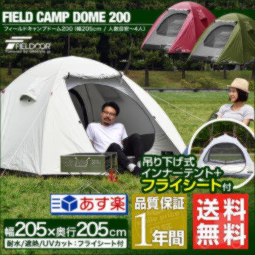 ドーム型  ワンタッチテント