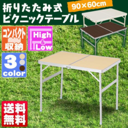 折りたたみ式ピクニックテーブル