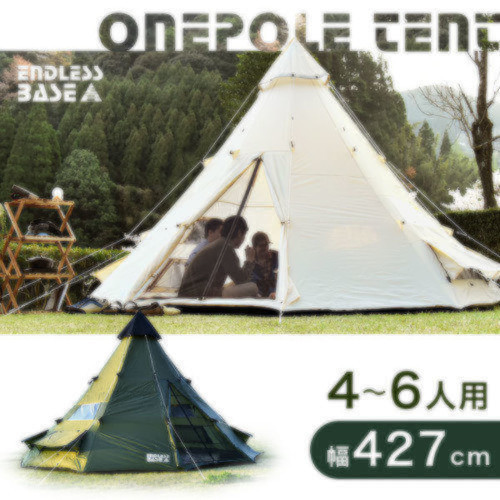 ワンポールティピ型テント
