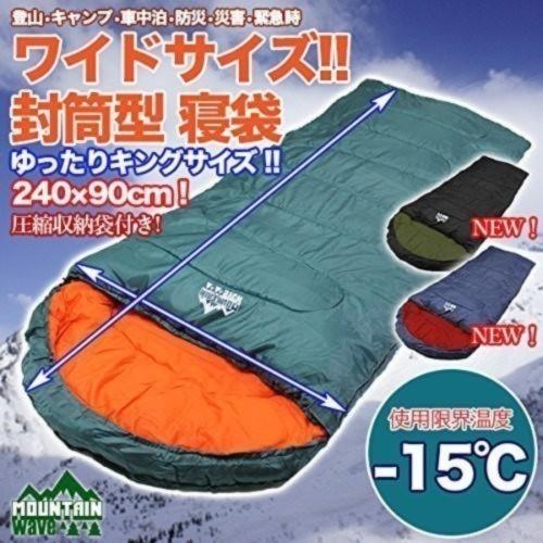 封筒型 ビッグサイズ寝袋