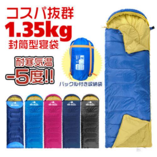 1.35kg封筒型寝袋