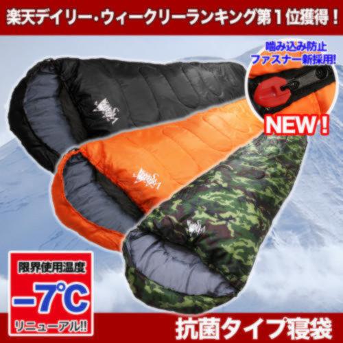 マミー型 寝袋 耐寒温度-7℃