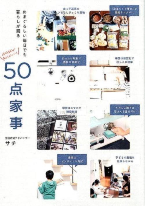 50点家事 めまぐるしい毎日でも暮らしが回る(正しく暮らすシリーズ)