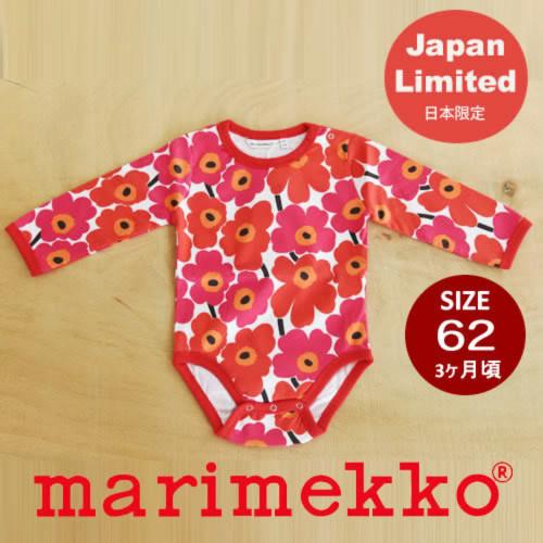 marimekko UNIKKO VINDE 長袖ロンパース/ 62サイズ(3か月)