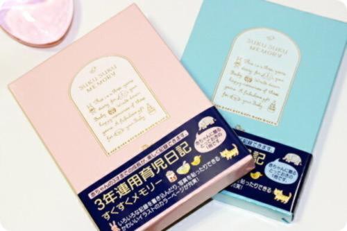 3年連用育児日記 すくすくメモリー