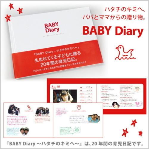 BABY Diary(ベビーダイアリー) 〜ハタチのキミへ〜