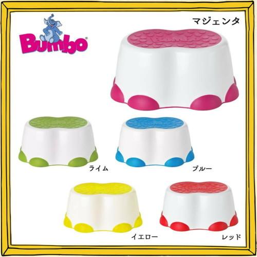 Bumbo(バンボ) ステップスツール