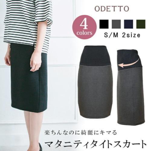 マタニティタイトスカート