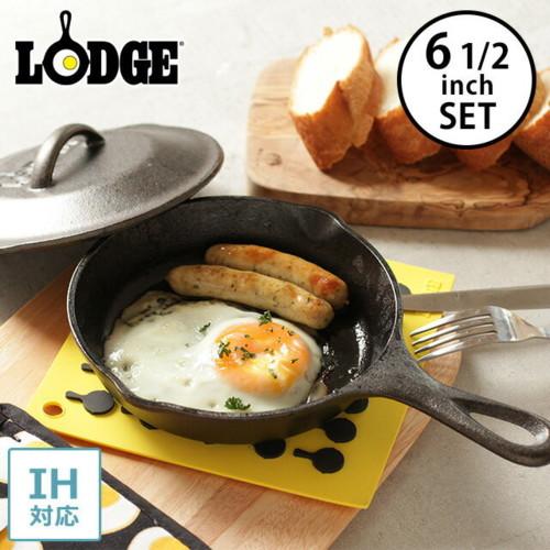 LODGE ロッジ スキレット & カバーセット 6 1/2インチ