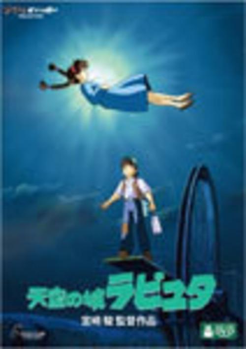 天空の城ラピュタ/アニメーション[DVD]