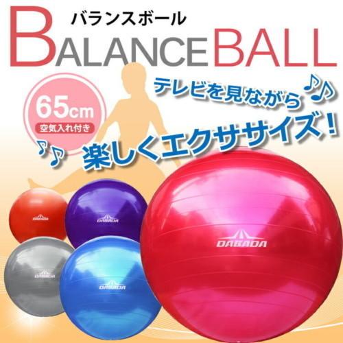 バランスボール フットポンプ付き 直径 65cm 全5色 エクササイズボール 空気入れ