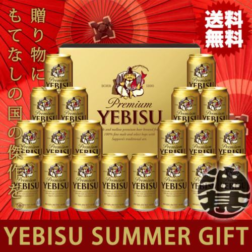サッポロビール ヱビスビール缶セット