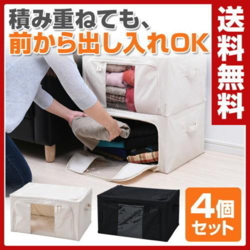 山善(YAMAZEN) 4個セット 収納ボックス フタ付き