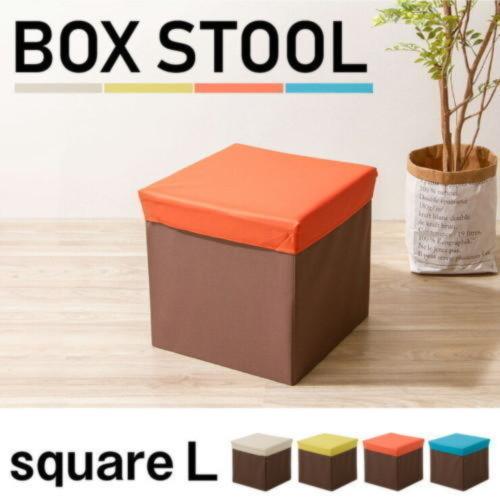 折り畳みボックススツール Lサイズ